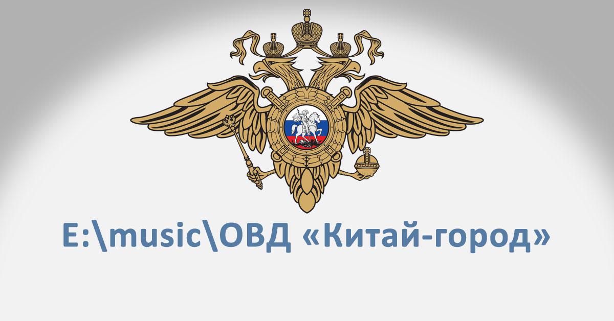 Админы пиратского ВК-паблика E:\music\ не переночевали в камере ОВД «Китай-город» за пиратство → Roem.ru