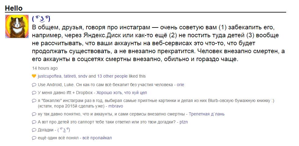 Instagram придумал, что Роман Иванов (Яндекс) злостный нарушитель и закрыл ему аккаунт. Kukutz