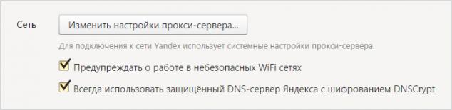 Всегда использовать защищённый DNS сервер Яндекса