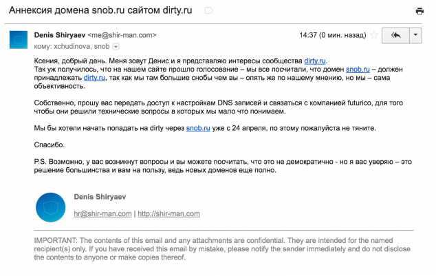 Dirty.ru уведомил Snob.ru о том, что издание должно передать свой домен.