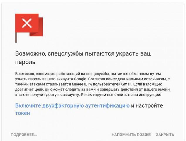 Google Взлом из спецслужб