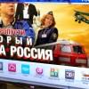 Москва-Россия, использование Smart TV LG