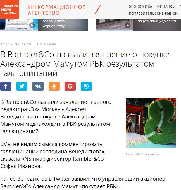 Рамблер сам себе отказался комментировать покупку РБК Александром Мамутом