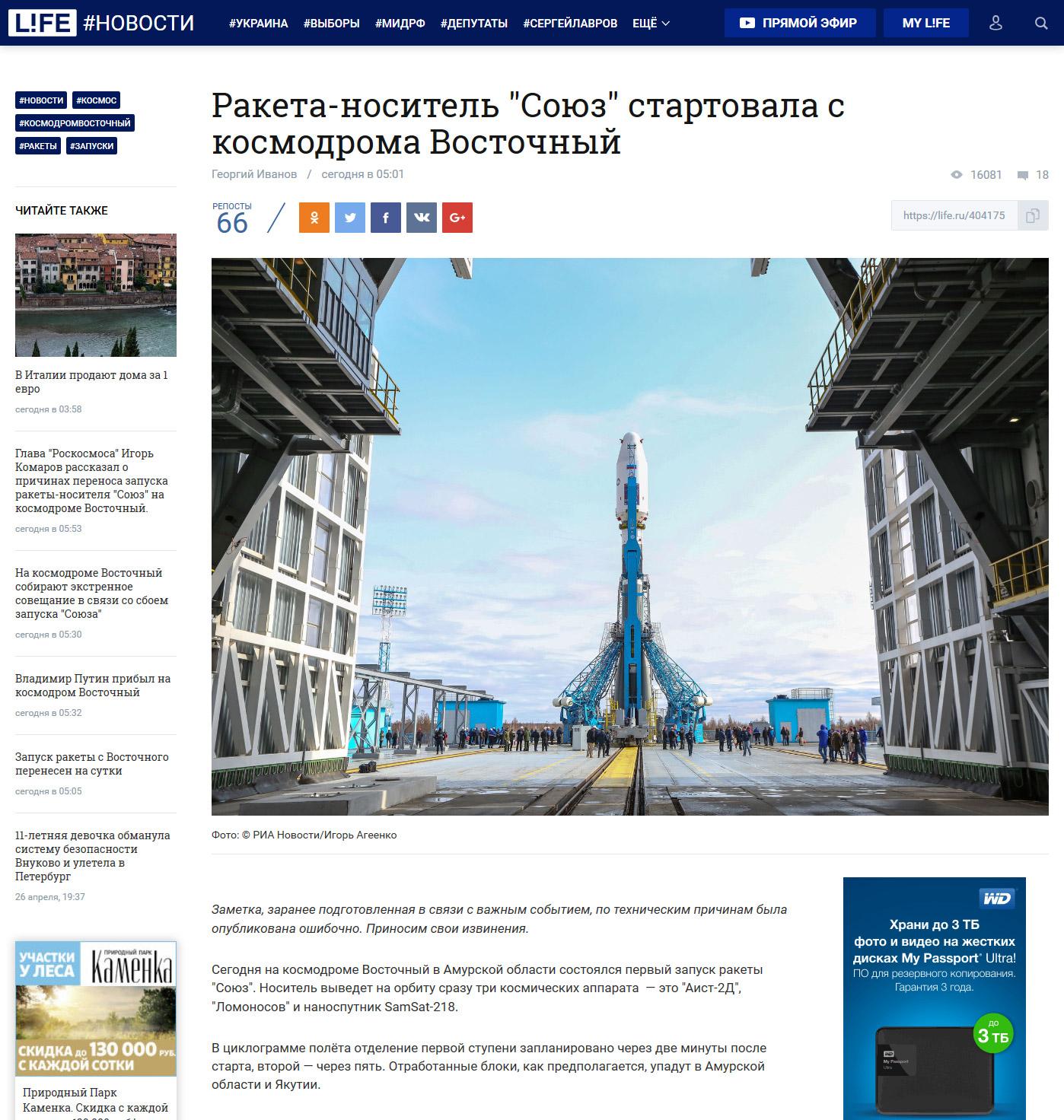 Life.ru запустил Союз с космодрома Восточный (а Путин нет)