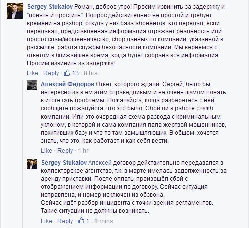Утром 16 апреля Билайн рассказал как персональные данные абонента Клименко попали к коллекторам