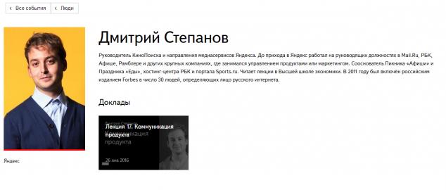 26 января, Степанов, руководитель КиноПоиска и направления медиасервисов Яндекса