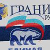 Grani.ru, Единая Россия, Грани.ру