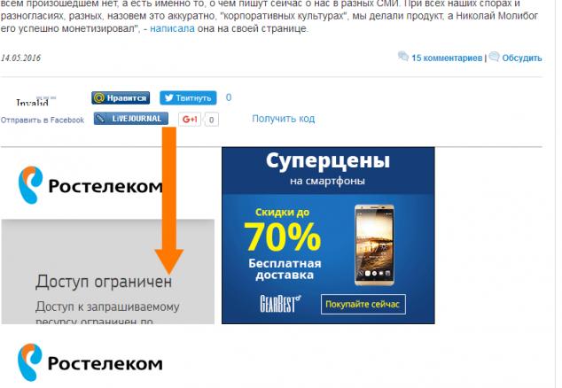 Грани.ру заблокированный банер