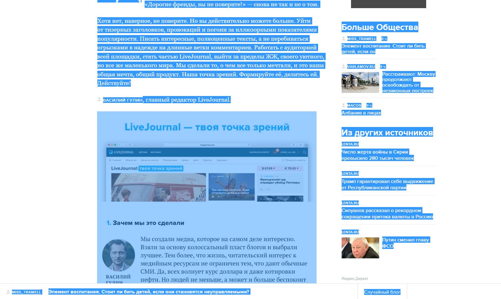Блок под названием LiveJournal — твоя точка зрения — это гигантская картинка высотой ~ 6000 px с репликами сотрудников Rambler&Co в виде графики