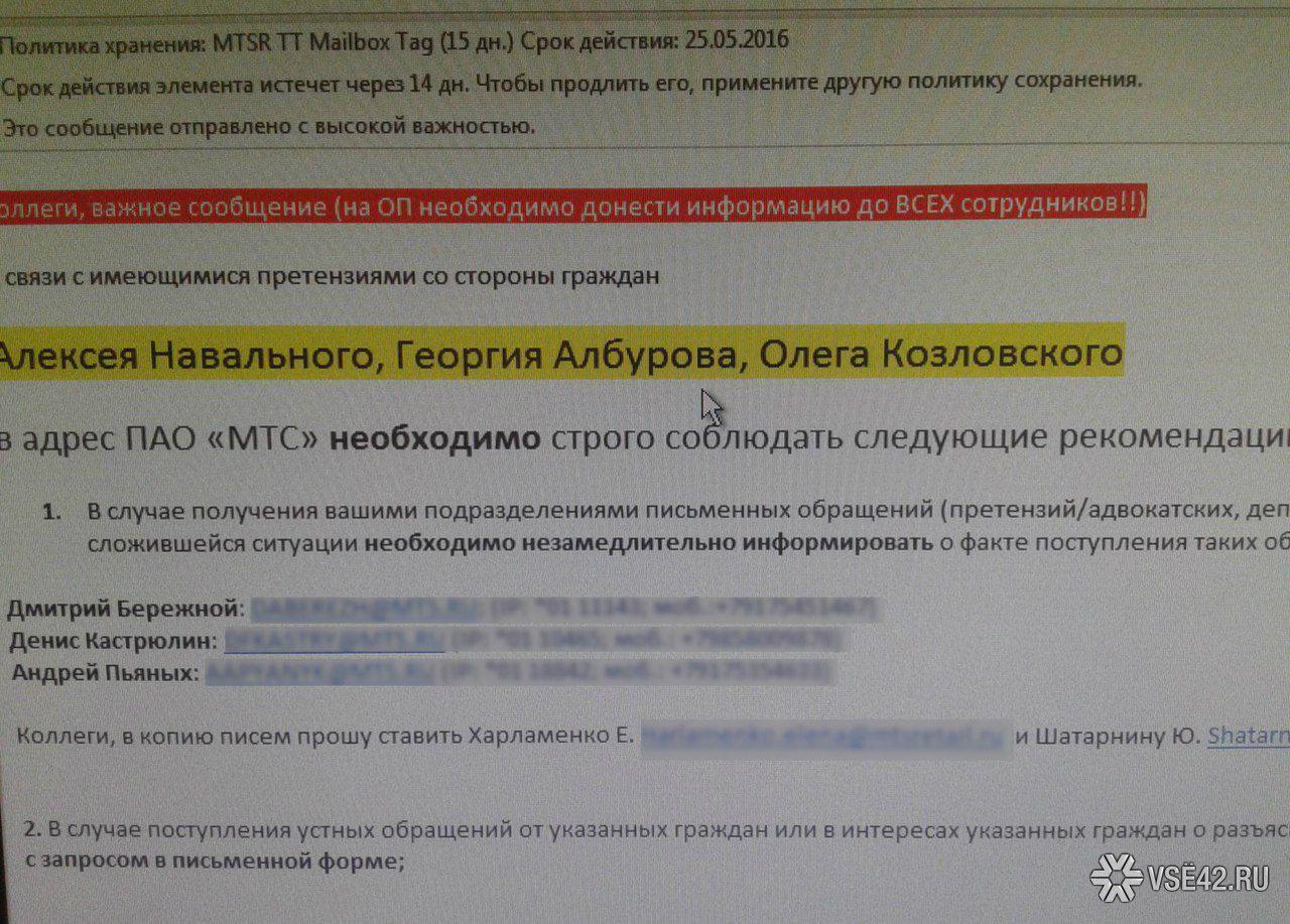МТС назначил Пьяных ответственным за войну против Навального, Албурова и Козловского