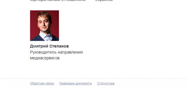 Дмитрий Степанов руководитель направления медиасервисов