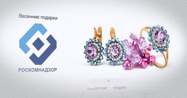 Ювелирные изделия, Роскомнадзор