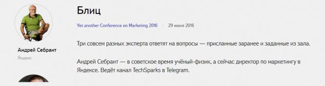 В анонсе предстоящей 29 июня 2016 года Yet another Conference on Marketing Яндекс до сих пор называет директором по маркетингу в Яндексе Андрея Себранта
