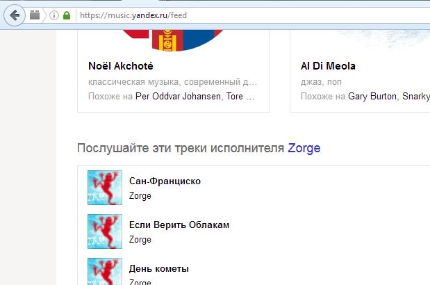 Яндекс музыка полтора года рекомендует Zorge