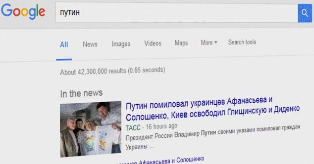 Путин Google Новости