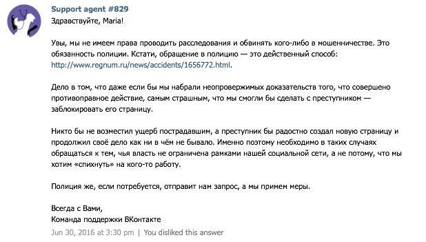 """""""ВКонтакте"""", мошенники, техподдержка 1"""