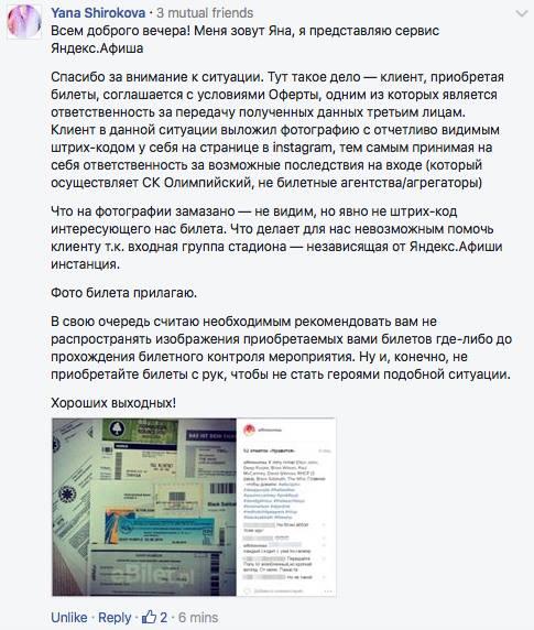 Яндекс отвечает про происшествие с билетом купленным на Яндекс.Афише