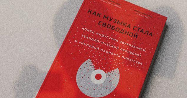 Книга американского журналиста Стивена Уитта Как музыка стала свободной