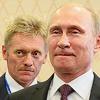 Песков Путин