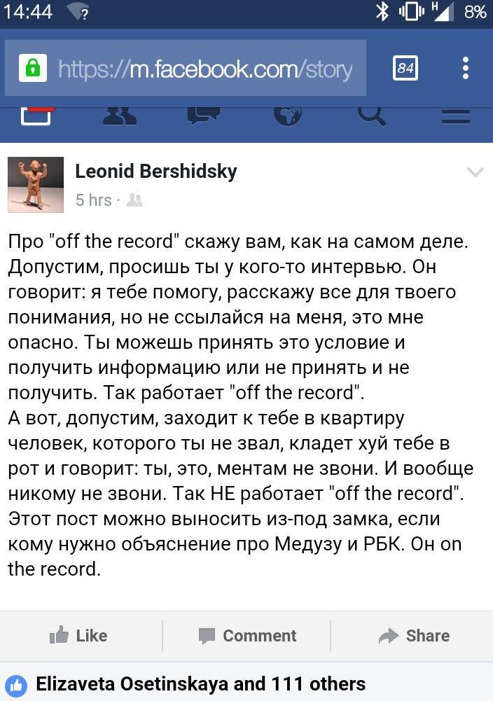 Леонид Бершидский про новых главных в РБК
