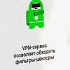 Цензура VPN