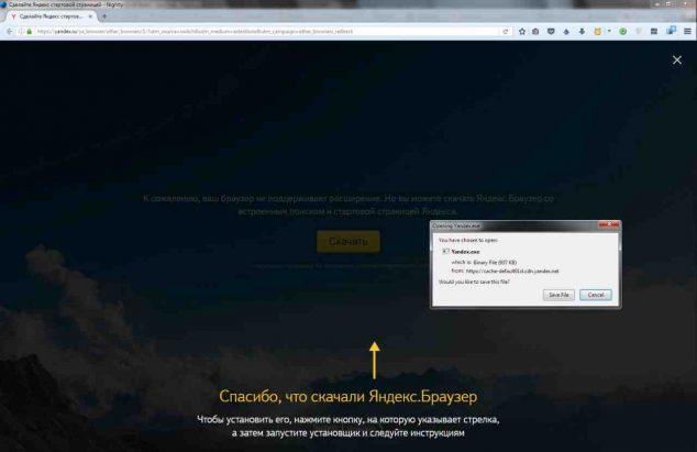 Яндекс 4
