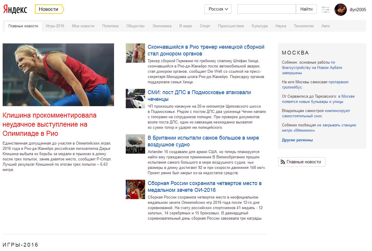 Новости про боинг в украине