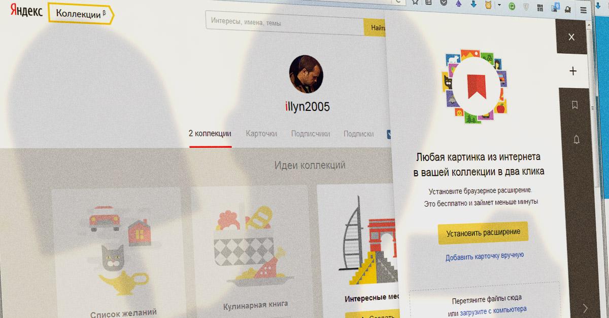 Добавить картинку в Яндекс.Коллекции