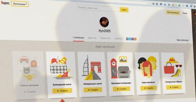 Яндекс сделал себе Pinterest — Яндекс.Коллекции, это сервис для хранения фотографий а так же поиска и обмена идеями и вдохновением