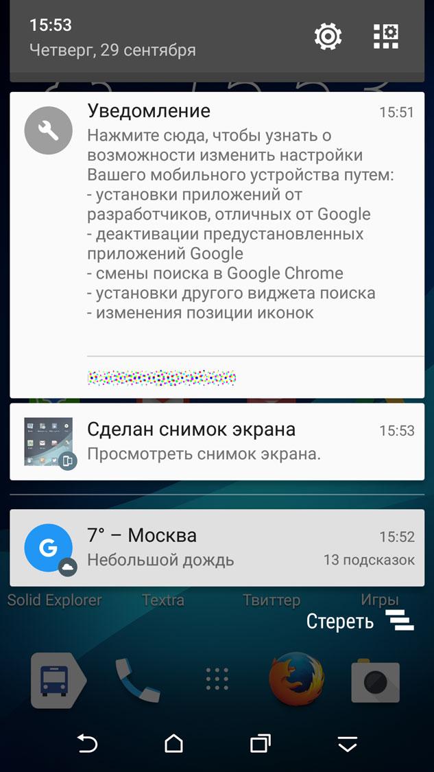 Google Android сообщил пользователю о возможности отказаться от Google