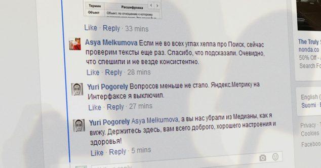 interfax выключил Яндекс.Метрику а Яндекс выключил Интерфакс