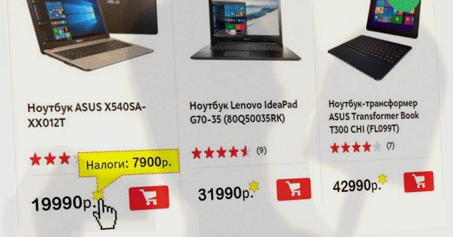 Налоги включены в цену и показаны на витрине интернет магазина