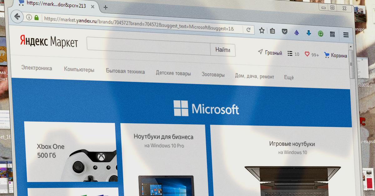 Microsoft в Яндекс.Маркет