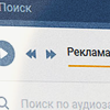 реклама в музыке ВКонтакте
