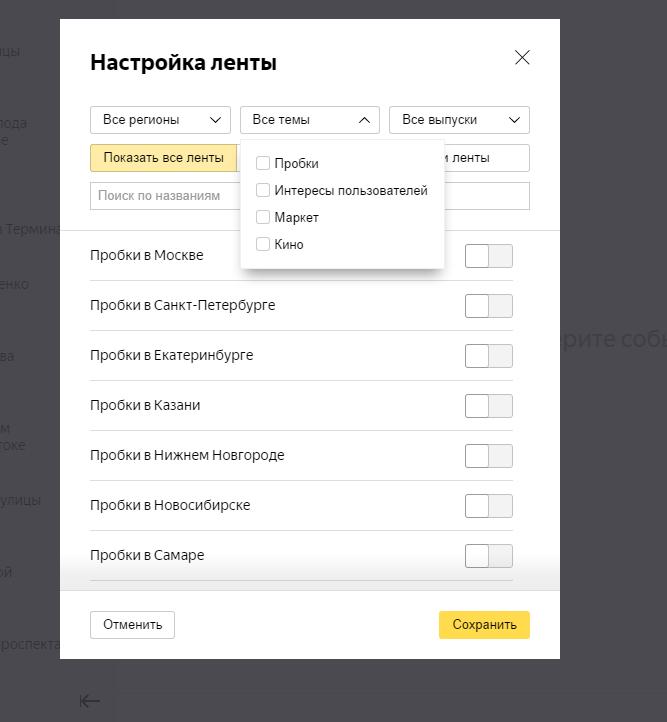 Яндекс открыл интерфейс доступа кновостным лентам «Яндекс для Медиа»