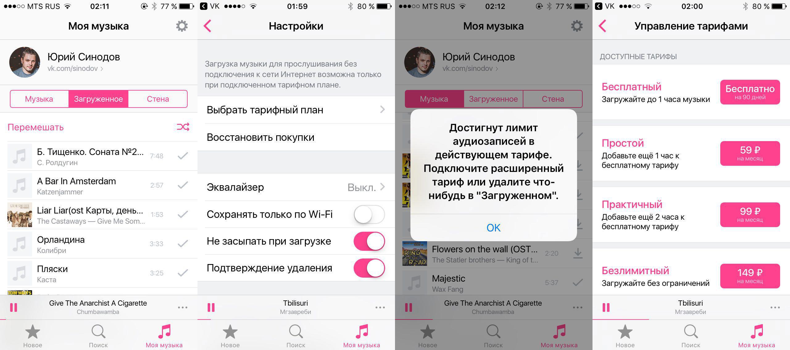 boom music ВКонтакте музыка