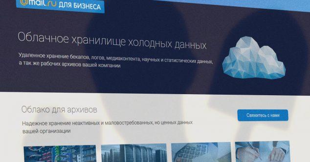ВMail.ru Group создадут облачное хранилище для госструктур