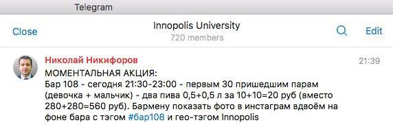 Николай Никифоров из Telegram-чата Университета Иннополиса пригласил девочек + мальчиков в пивбар