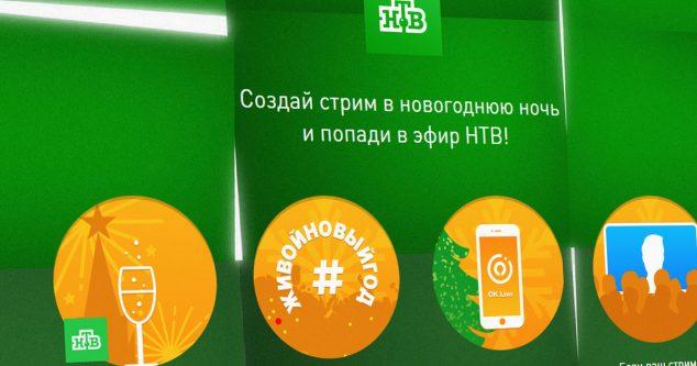 НТВ подсадит «Одноклассников» видео-стримеров на свой новогодний телеэфир OK Live
