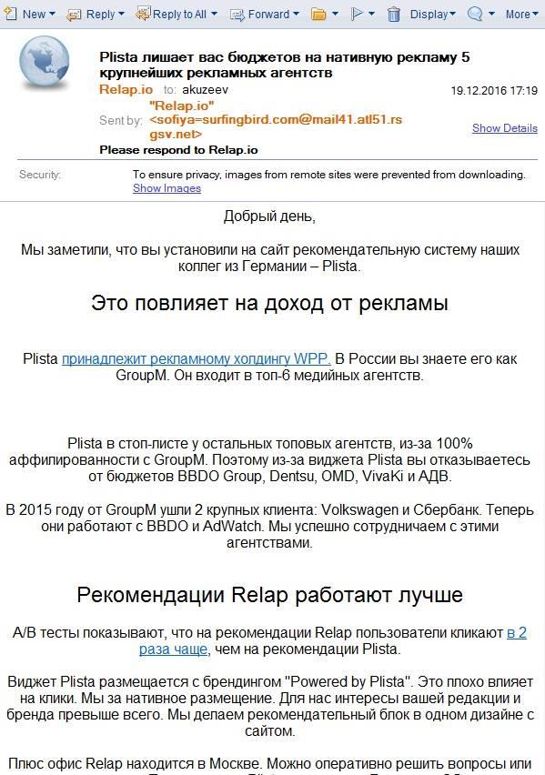 Открытка: Relap.io рассказал рынку о недостатках конкурента, разослав e-mail его клиентам
