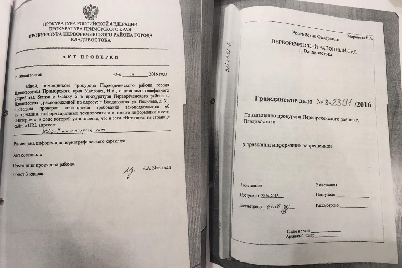 В Российской Федерации отменили блокировку порносайта