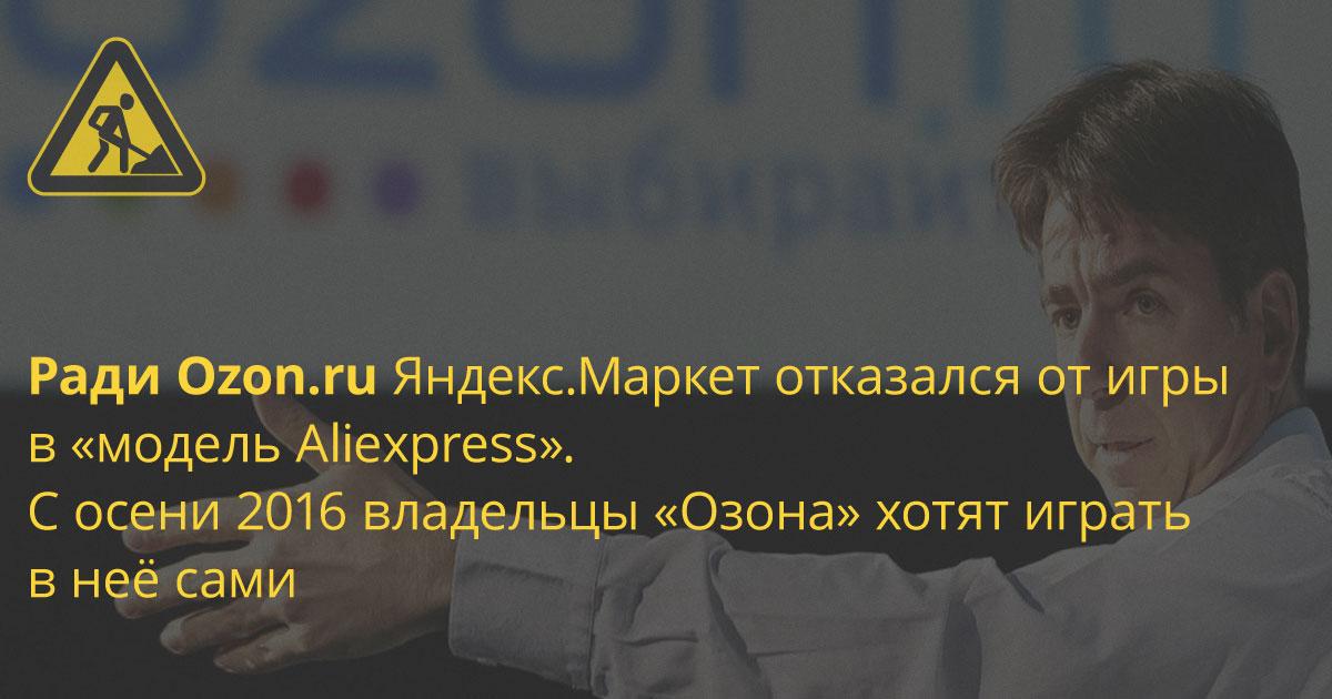 «Озон» вернулся в Яндекс.Маркет на условиях «Озона»