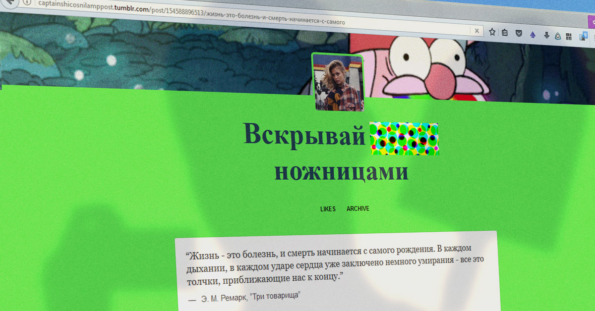 В Российской Федерации заблокировали пост наTumblr сцитатой из«Трех товарищей» Ремарка