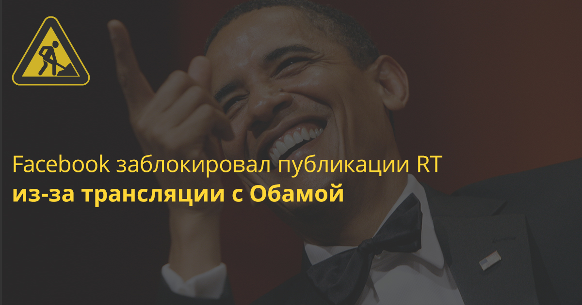 Facebook ограничил публикации канала RT за трансляцию последней пресс-конференции Обамы