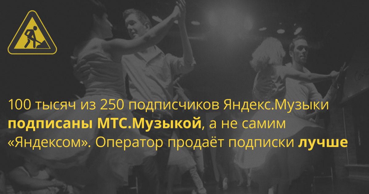 МТС.Музыка подключает подписчиков в 4 раза быстрее Яндекс.Музыки
