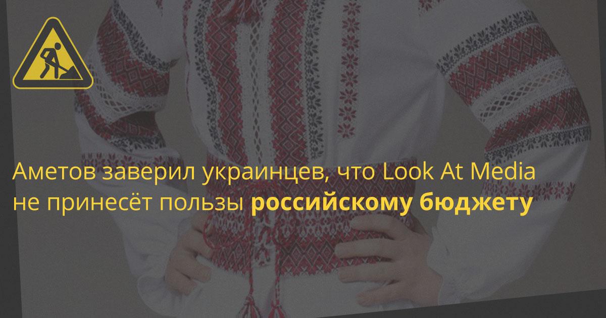 Аметов: «Ни копейки от международных франшиз Look At Media не будет поступать в Россию»