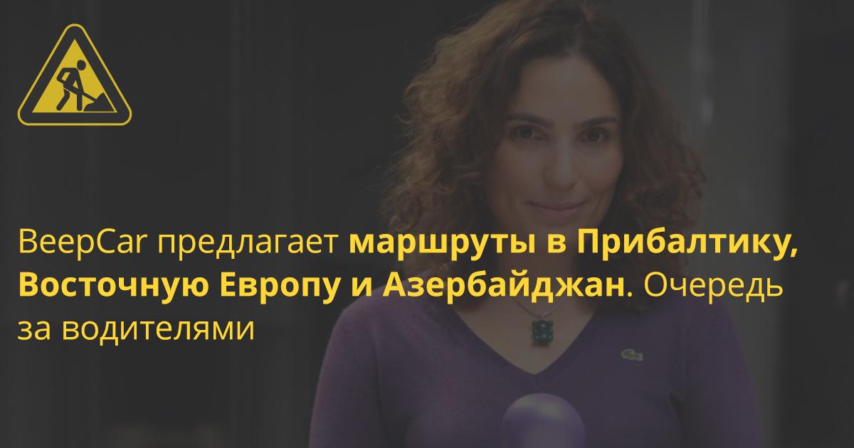 Mail.ru Group разрешил водителям своего райдшеринга возить пассажиров в Европу