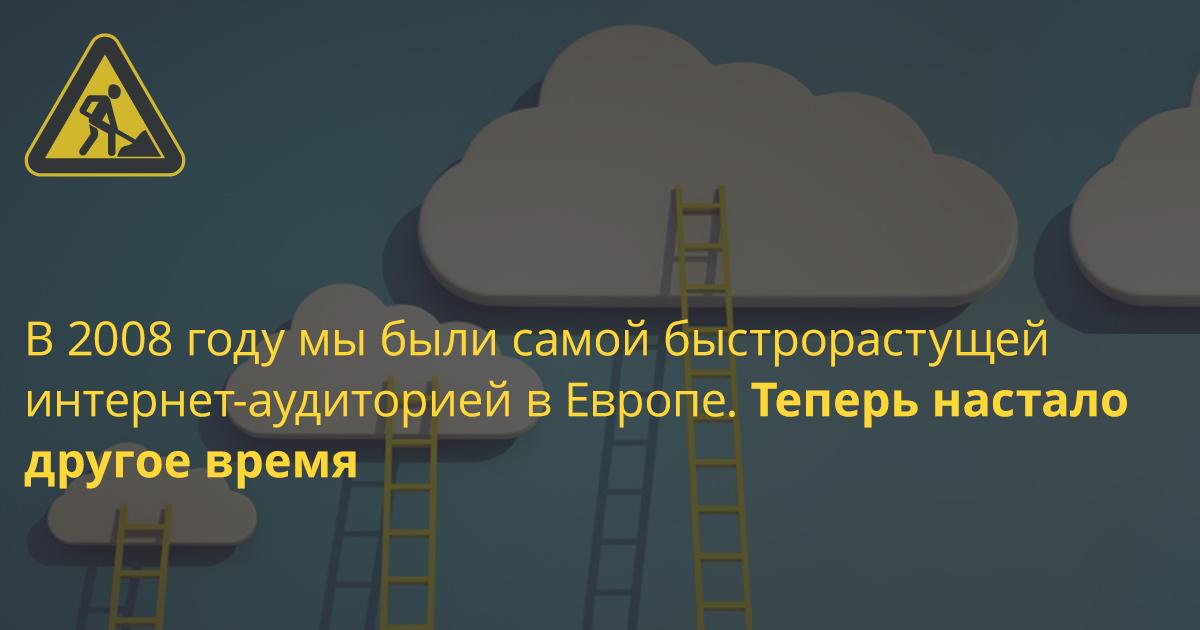 Рост Рунета в 2016 году — 0%. Как можно расти в e-commerce?