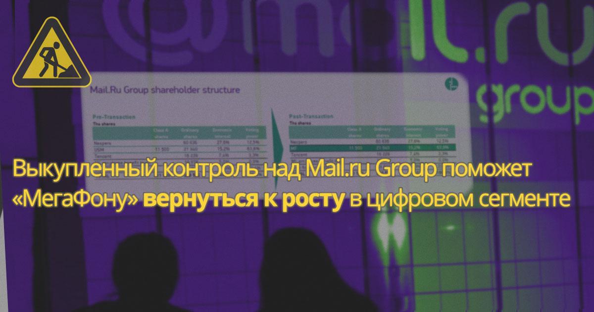 «МегаФон» завершил покупку 63.8% голосующих акций Mail.ru Group