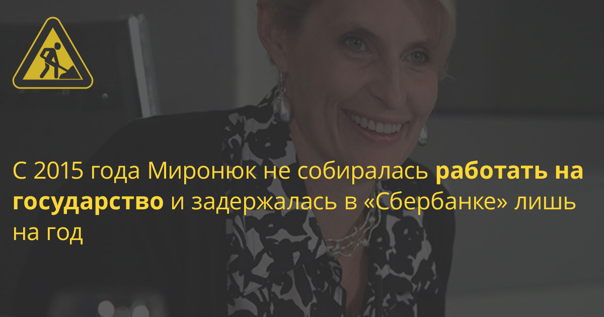 Кадры: Греф попрощался с вице-президентом «Сбербанка» Светланой Миронюк